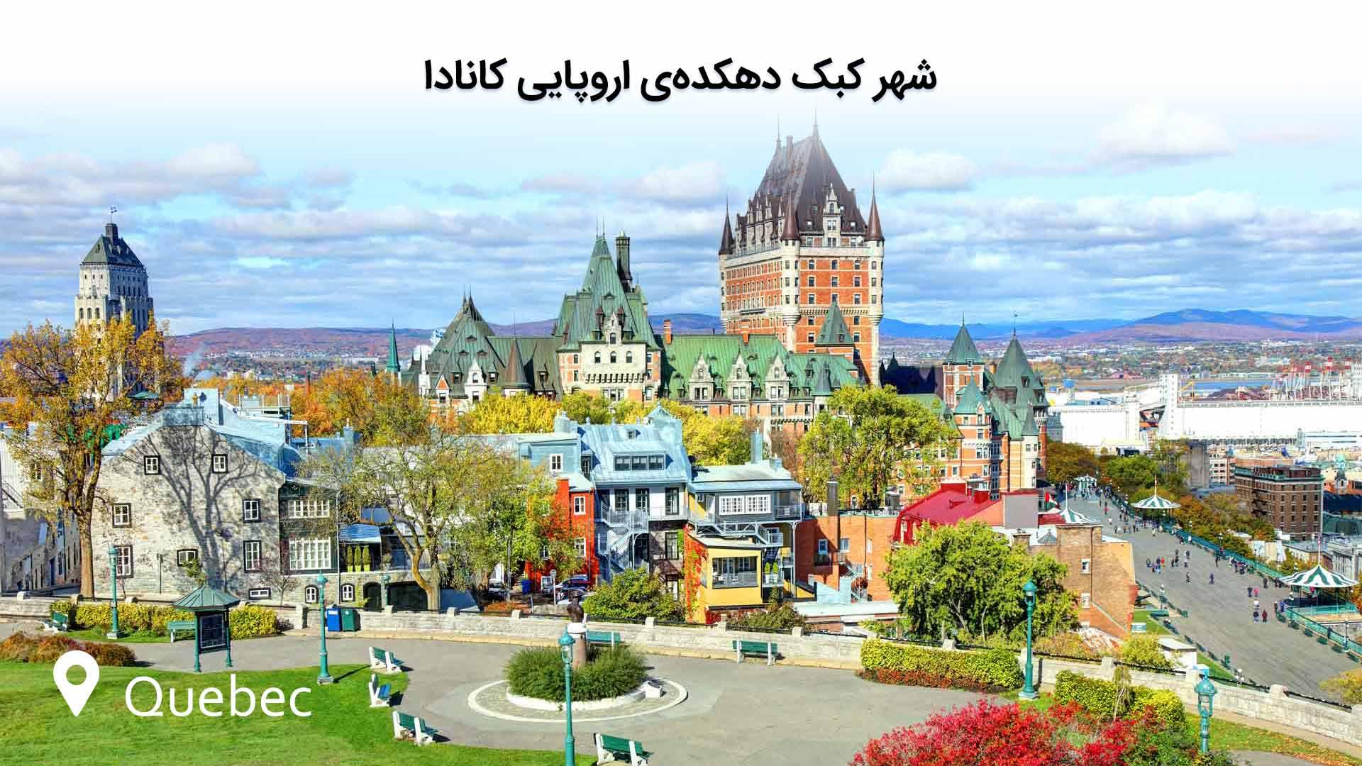 جاهای دیدنی کانادا