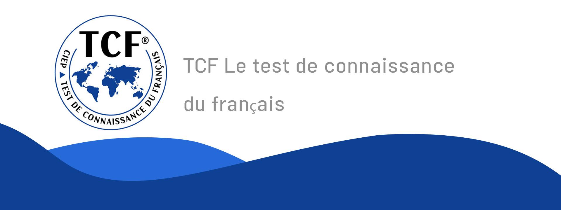 آزمون TCF