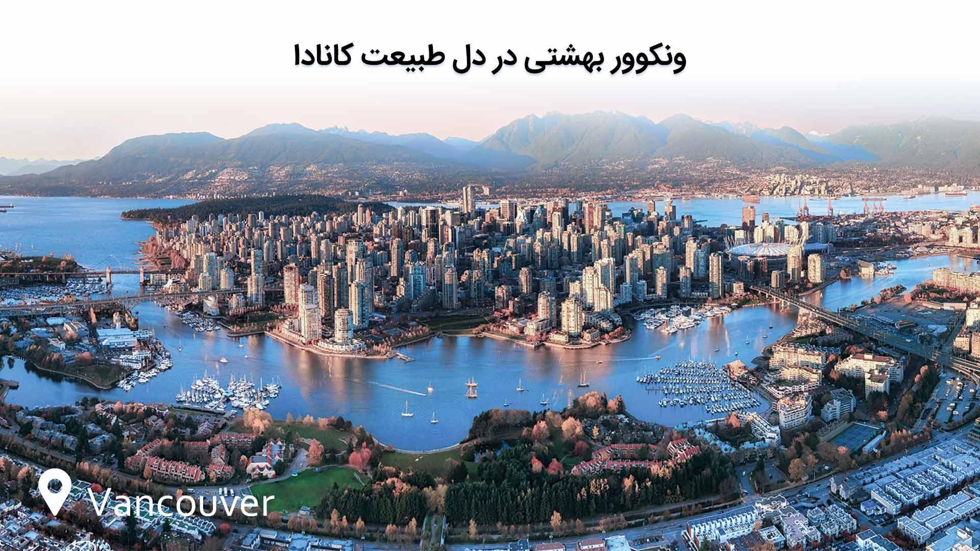 جاهای دیدنی ونکوور کانادا