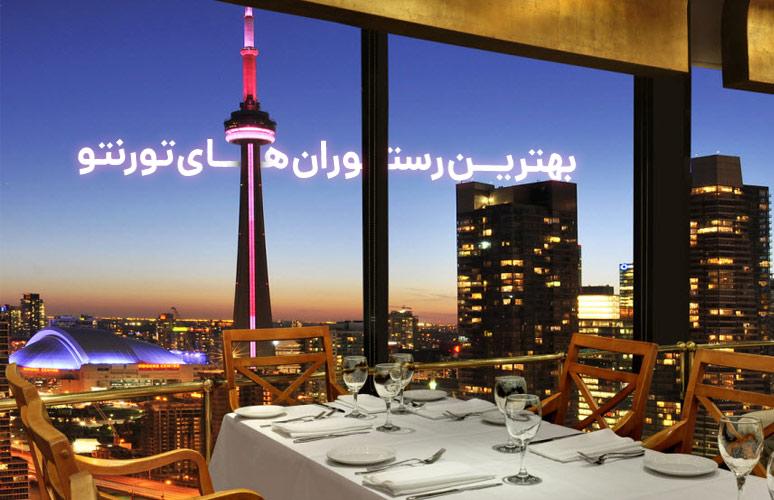 بهترین رستورانهای کانادا در تورنتو