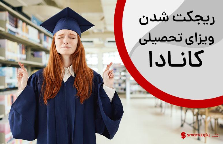 ریجکت شدن ویزای تحصیلی کانادا